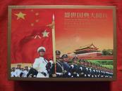 盛世国典大阅兵——庆祝中华人民共和国成立六十周年(60枚连体邮资明信片)有外盒