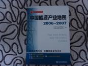 中国能源产业地图2006-2007(附光盘)