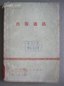 出版通讯 1977年第8期