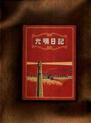 50年代布面精装笔记本:光明日记(有毛主席和刘少奇照片)【未用过】