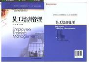 自考教材 30584员工培训管理 任正臣 江苏科技出版
