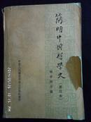 简明中国哲学史(修订本)