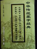 中华传统蒙学经典