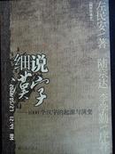 细说汉字--1000个汉字的起源与演变