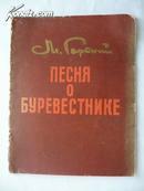 1956年俄文版【海燕之歌】