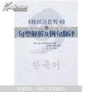 韩国语教程6:句型解析及例句翻译