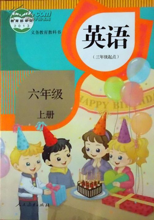 轻忆教育三年级上册英语视频最强英语单词记忆法小学生英语教材视频图片