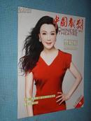中国戏剧     2013年第9期     曾昭娟艺术生命的畅想曲