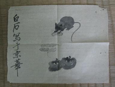 齐白石款老鼠偷吃花生图图片