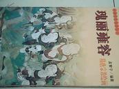 瑰丽雍容:隋唐宗教绘画——中国古代美术丛书