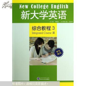 新大学英语v用书用书3:蛇皮方法刘建达武汉大教程袋封口机操作学生图片