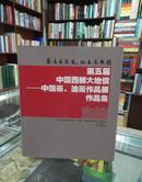 第五届中国西部大地情——中国画、油画作品展