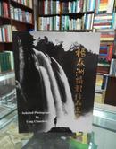 杨春洲摄影作品选集