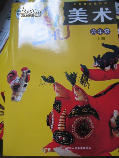 【图】美术 六年级上册图片
