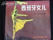 舞剧节目单:西班牙女儿(天津歌舞剧院)