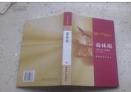 森林报(世界科普名著精选 99年1版1印)  精装本