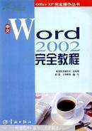 中文Excel 2002完全教程