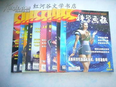 科学画报2004年1-12册·缺第6册,共11册合售
