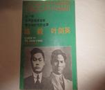 连环画     老一辈无产阶级革命家青少年时代的故事陈毅  叶剑英