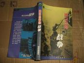 难以忘却的战争 (战争研究书系)03年1版1印1000册