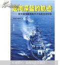 走向深蓝的航迹(新中国海军舰艇历次远航出访纪实)-稀见仅印4千册原版图书
