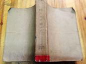 5424:民国37年沪初版2000册《帕尔玛宫闱秘史》一厚册全