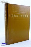 甘孜藏族自治州概况 精装本 1986年一版一印3800册