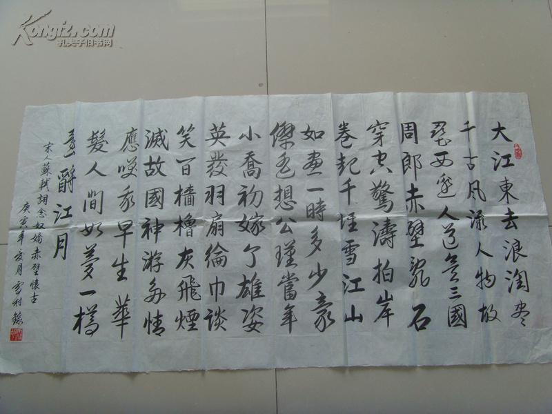雪村:书法:宋代诗人苏轼的《念奴娇·赤壁怀古》图片