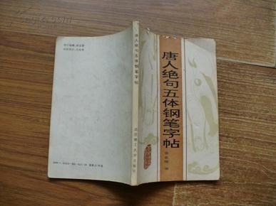 五体钢笔字帖 张永明书,一版一印,包挂刷