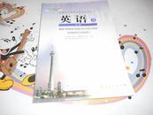 普通高中课程标准实验教科书 英语 3 必修【库存新书】