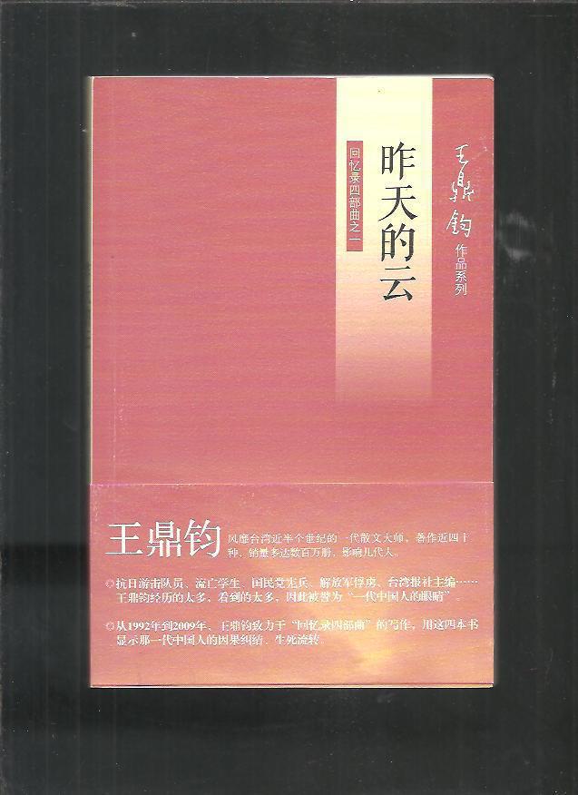 王鼎钧作品系列回忆录四部曲:昨天的云 怒目少年 关山