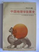 中国地理学发展史  作者签赠本