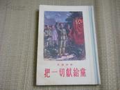 55年北京第三版第三次印刷  精装本〈把一切献给党〉品好