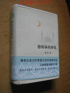 桂林 象山/穆斯林的葬礼(货号:900)