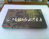 中国早期工业化: 盛宣怀(1844-1916)和官督商办企业 (中国近代史研究译丛)