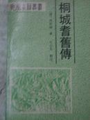 桐城耆旧传  90年初版