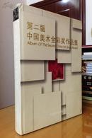 第二届中国美术金彩奖作品集(精装.厚册)