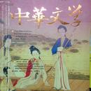 中外文学名著速读.中华文学
