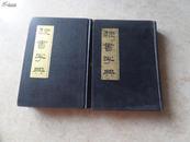 《棣书字典》(上下册)