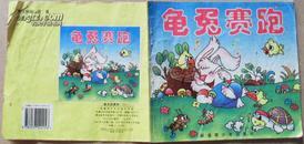 彩绘注音连环画/小人书《龟兔赛跑》封面设计:范泓  新疆版
