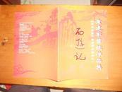 黄建军剪纸作品集----四大名著故事剪纸系列之一 西游记
