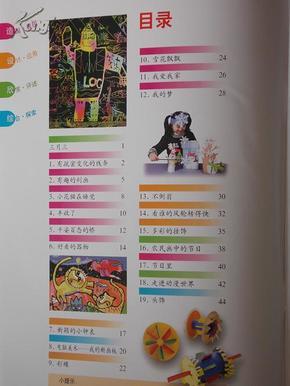 美术二年级上册义务教育教科书教材美术2上高清图片