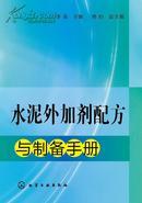 水泥外加剂加工工艺 生产流程(书+光盘)