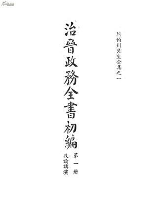 阎伯川先生全集之一  治晋政务全书初编(阎锡山)全套