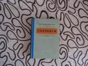 汉语常用成语手册