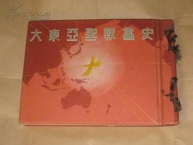 大东亚圣战画史     (横开本大画册,精装,1943年出版,日本侵略亚洲各国的罪恶史)