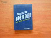 最新实用中国地图册
