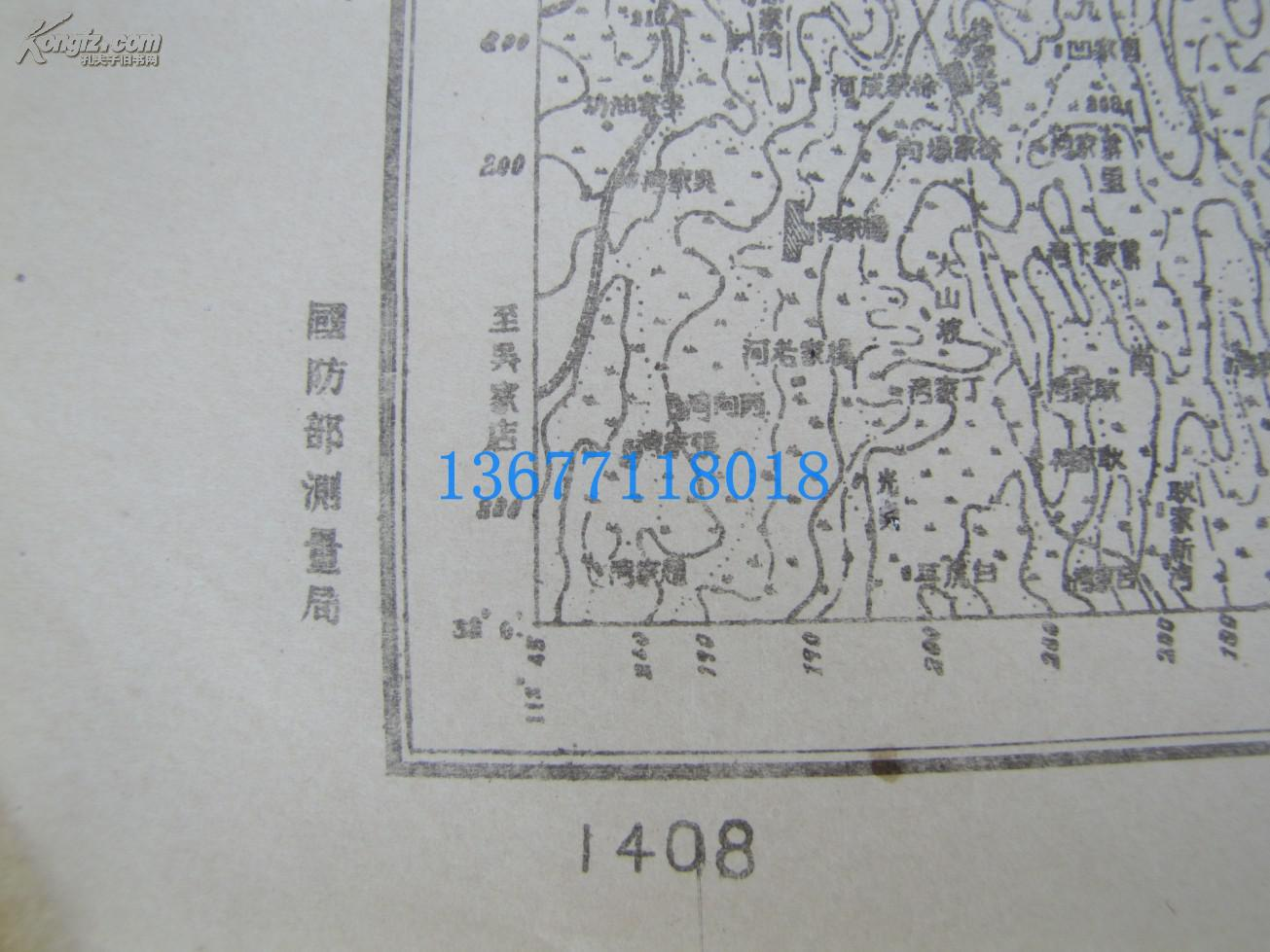 【图】民国(国军)地图(202)~~湖北省随县襄阳县