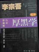 李宗吾与厚黑学(白话珍藏版)