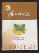 庐山蝶蛾志 (方育卿签名).